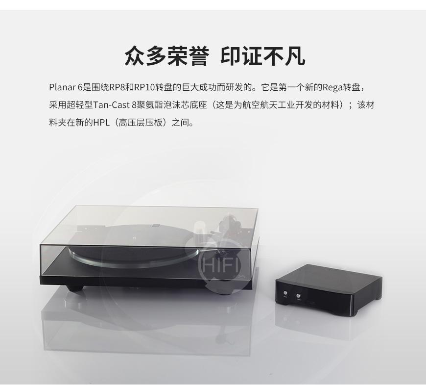 君子P6,Rega Planar 6,君子黑胶唱机