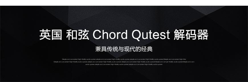和弦Qutest,Chord Qutest,和弦解码器