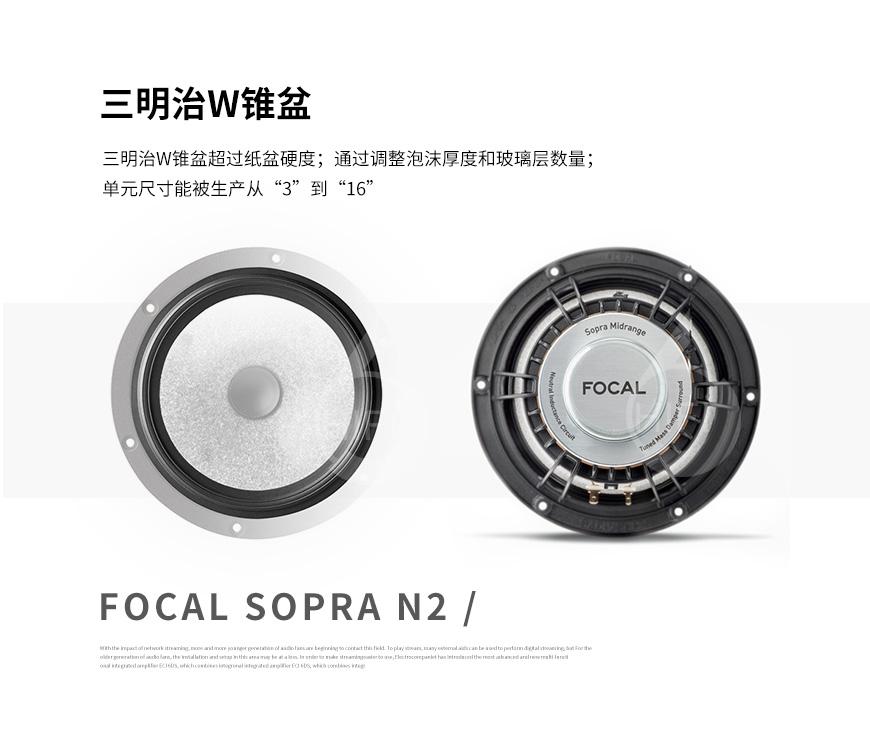 劲浪N2,Focal Sopra N2,劲浪音箱