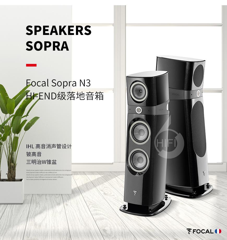 劲浪Sopra N3,Focal Sopra N3,劲浪音箱