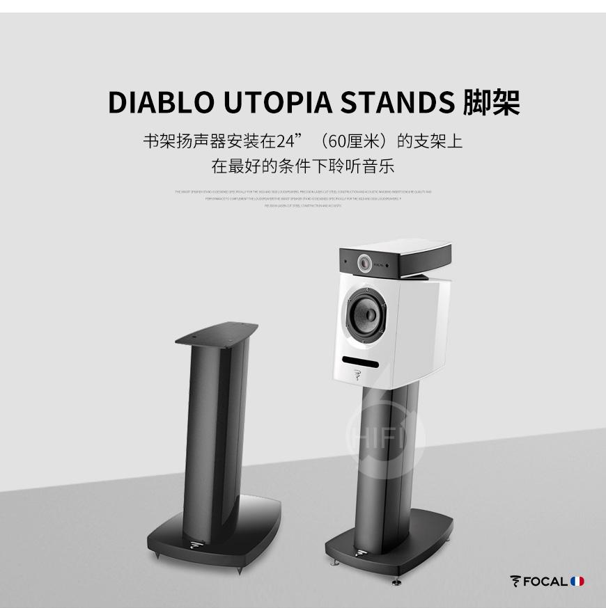 劲浪Diablo Utopia,Focal Diablo Utopia stands
