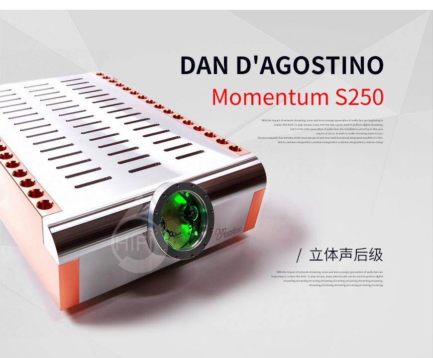 大丹Momentum S250,Dan D'Agostino Momentum S250,大丹后级
