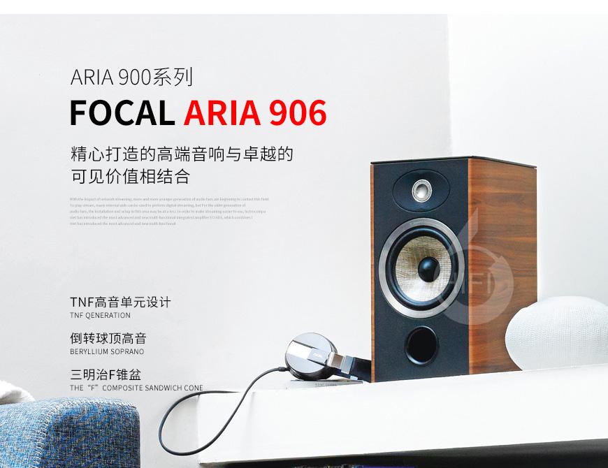 劲浪Aria 906,Focal Aria 906,劲浪音箱