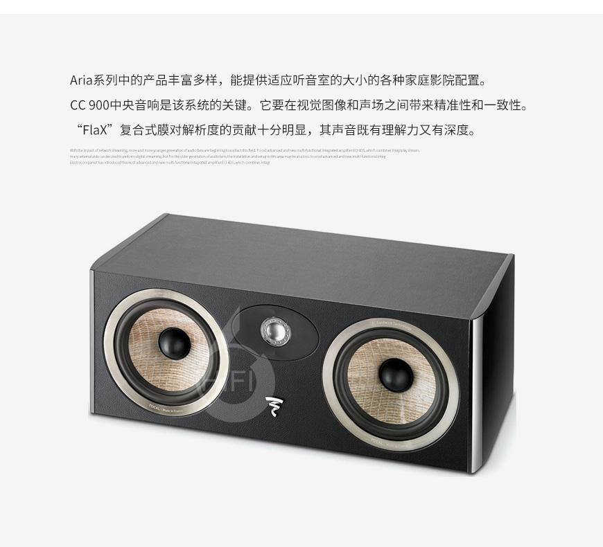 劲浪Aria CC 900,Focal Aria CC 900,劲浪音箱