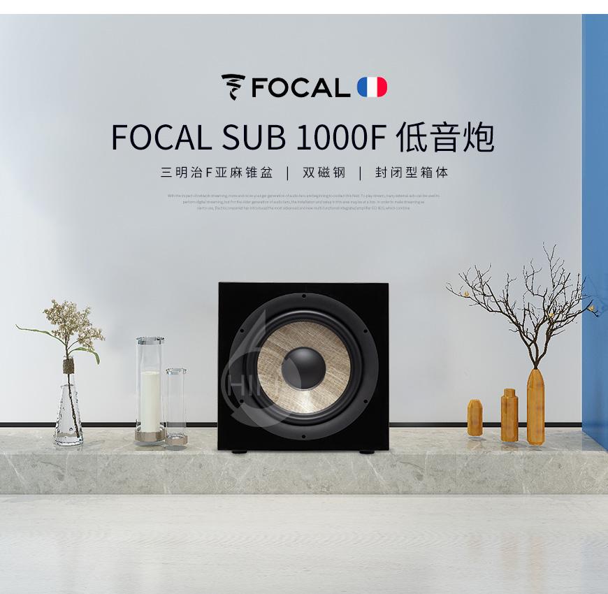 劲浪Sub 1000F,Focal Sub 1000F,劲浪音箱