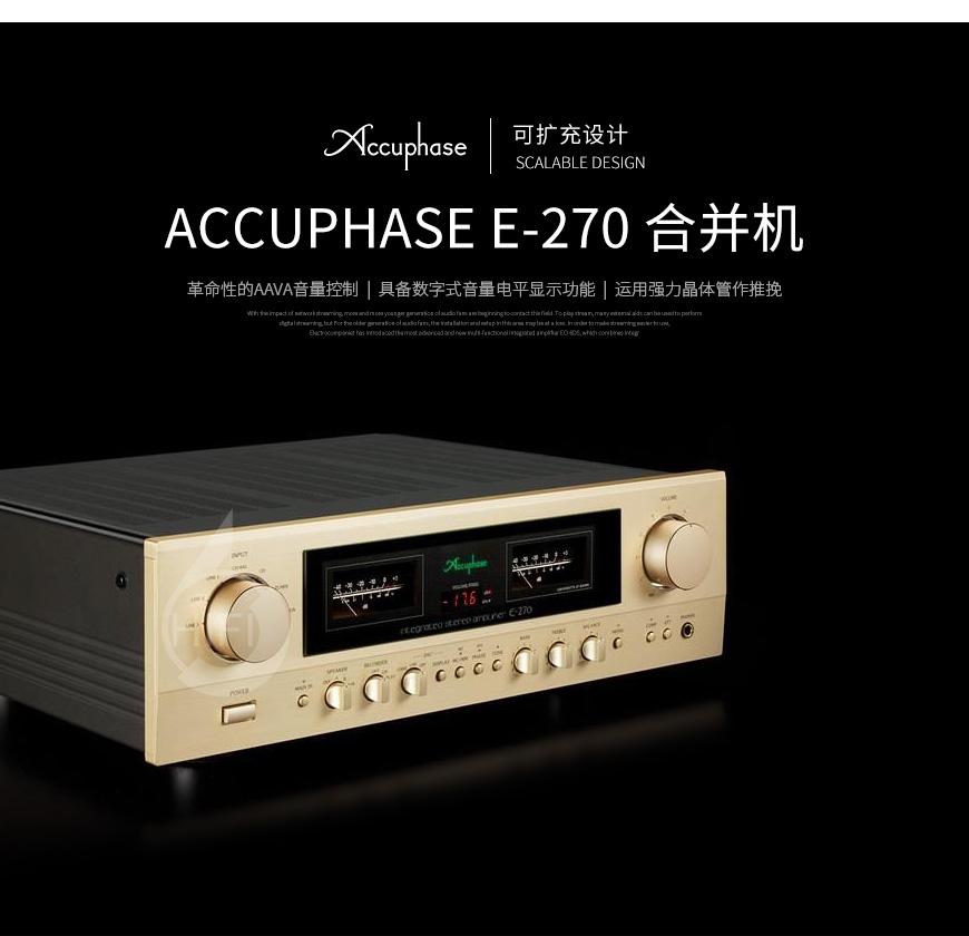 金嗓子E-270,Accuphase E-270,金嗓子功放