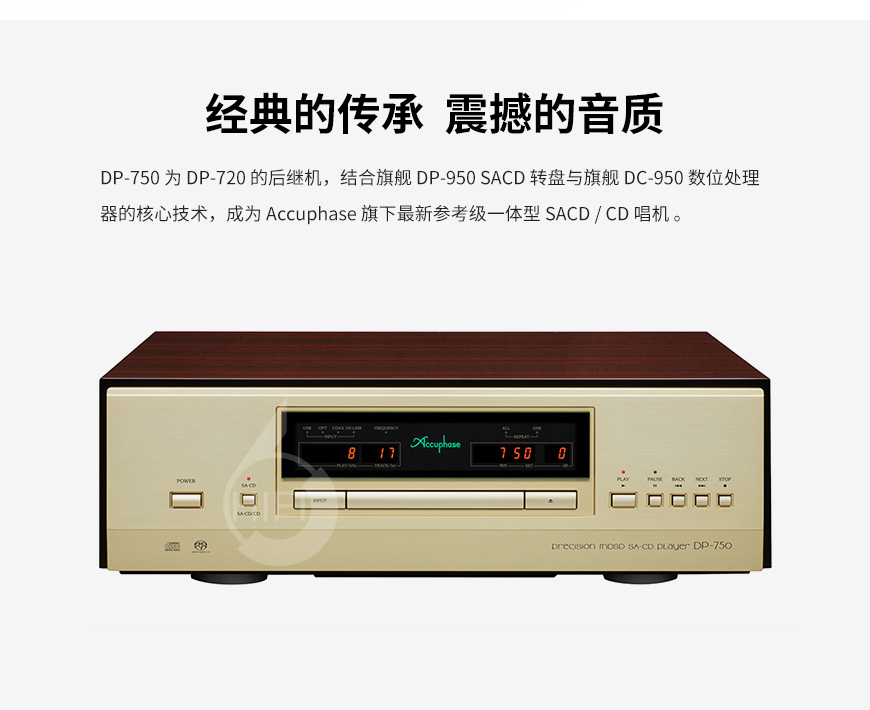金嗓子DP-750,Accuphase DP-750,金嗓子CD机