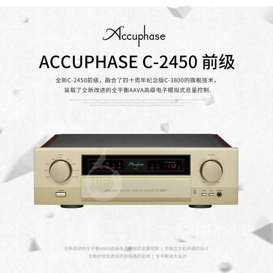 金嗓子C-2450,Accuphase C-2450,金嗓子功放
