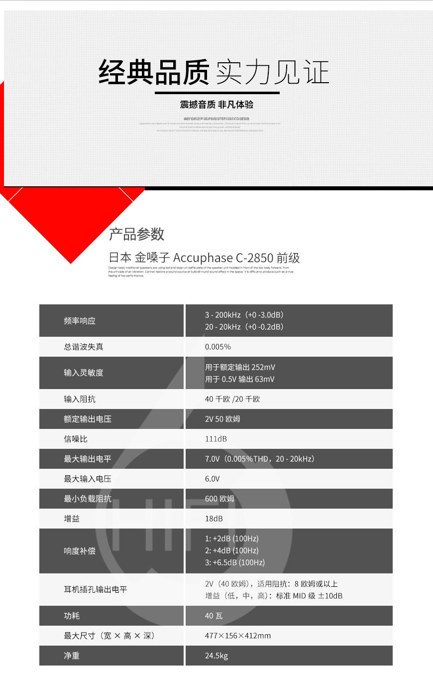 金嗓子C-2850,Accuphase C-2850,金嗓子功放