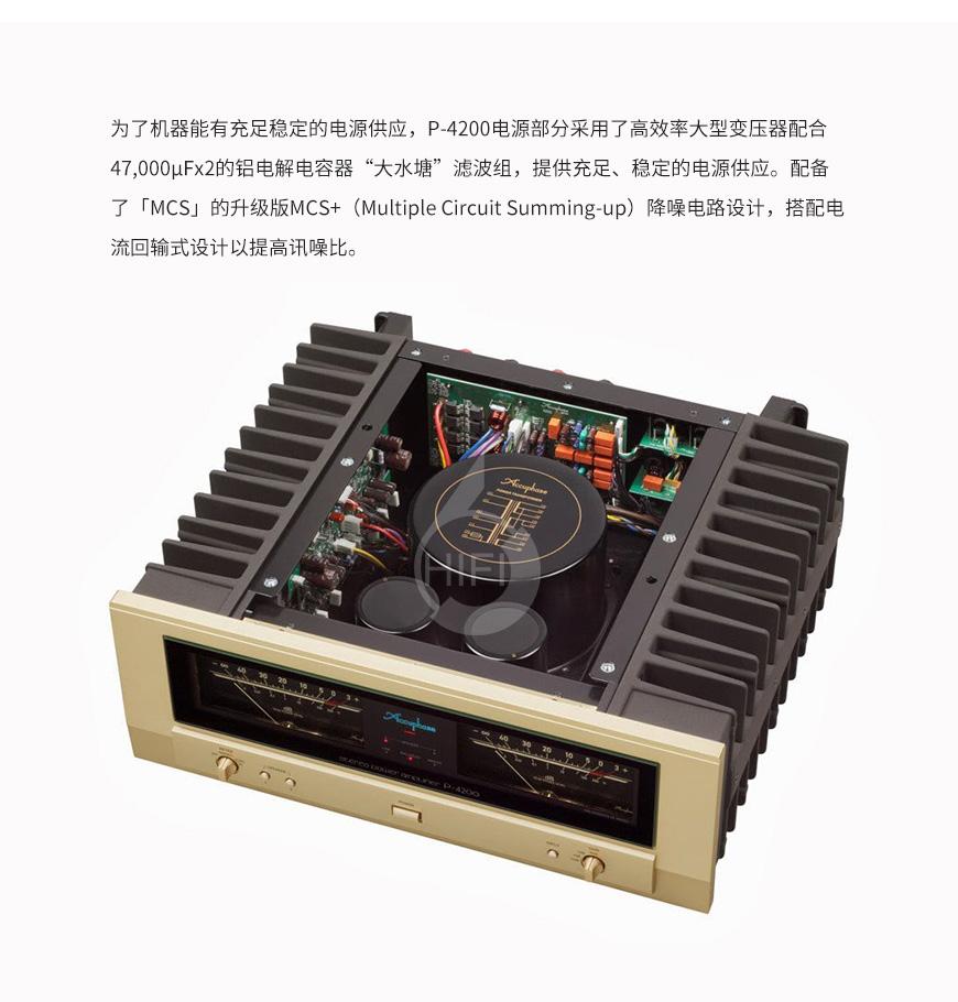 金嗓子P-4200,Accuphase P-4200,金嗓子功放