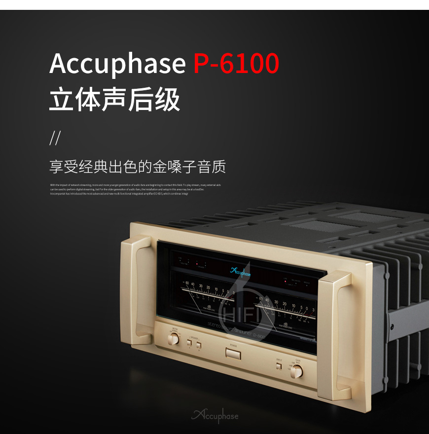 金嗓子P-6100,Accuphase P-6100,金嗓子功放