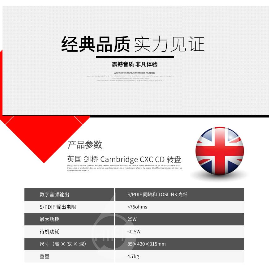 剑桥CXC,Cambridge CXC,剑桥CD转盘