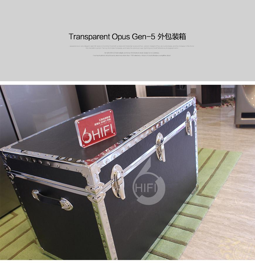 天仙配Gen-5,Transparent Opus Gen-5,天仙配音箱线