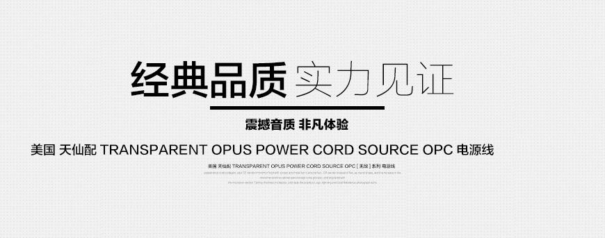 天仙配Transparent Opus OPC电源线,天仙配Transparent 电源线