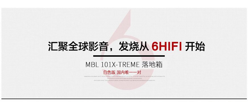 MBL 101X-Treme,MBL超级大葫芦,MBL音箱