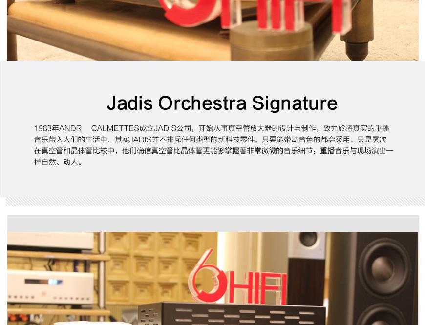 极品管弦乐签名级,Jadis Orchestra Signature,极品电子管合并机