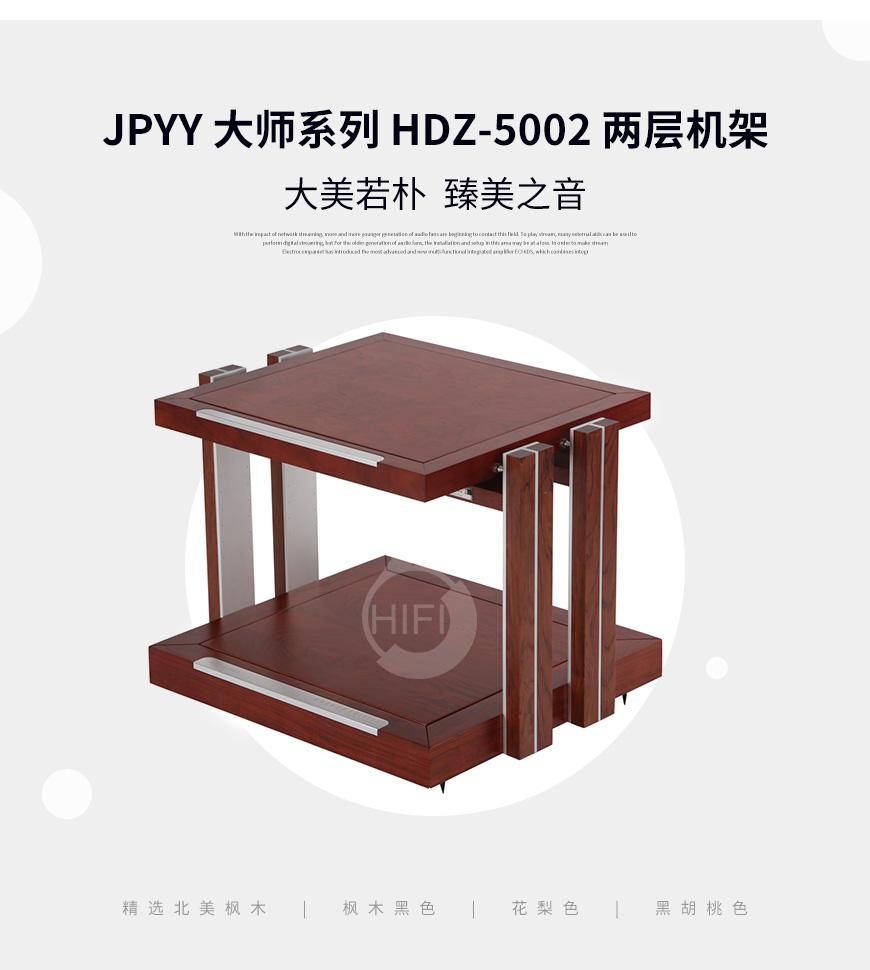 极品乐音大师系列HDZ-5002,极品乐音机架