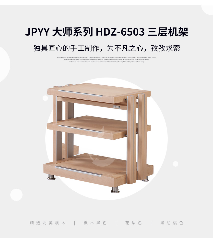 极品乐音大师系列HDZ-6503,极品乐音机架,避震机架