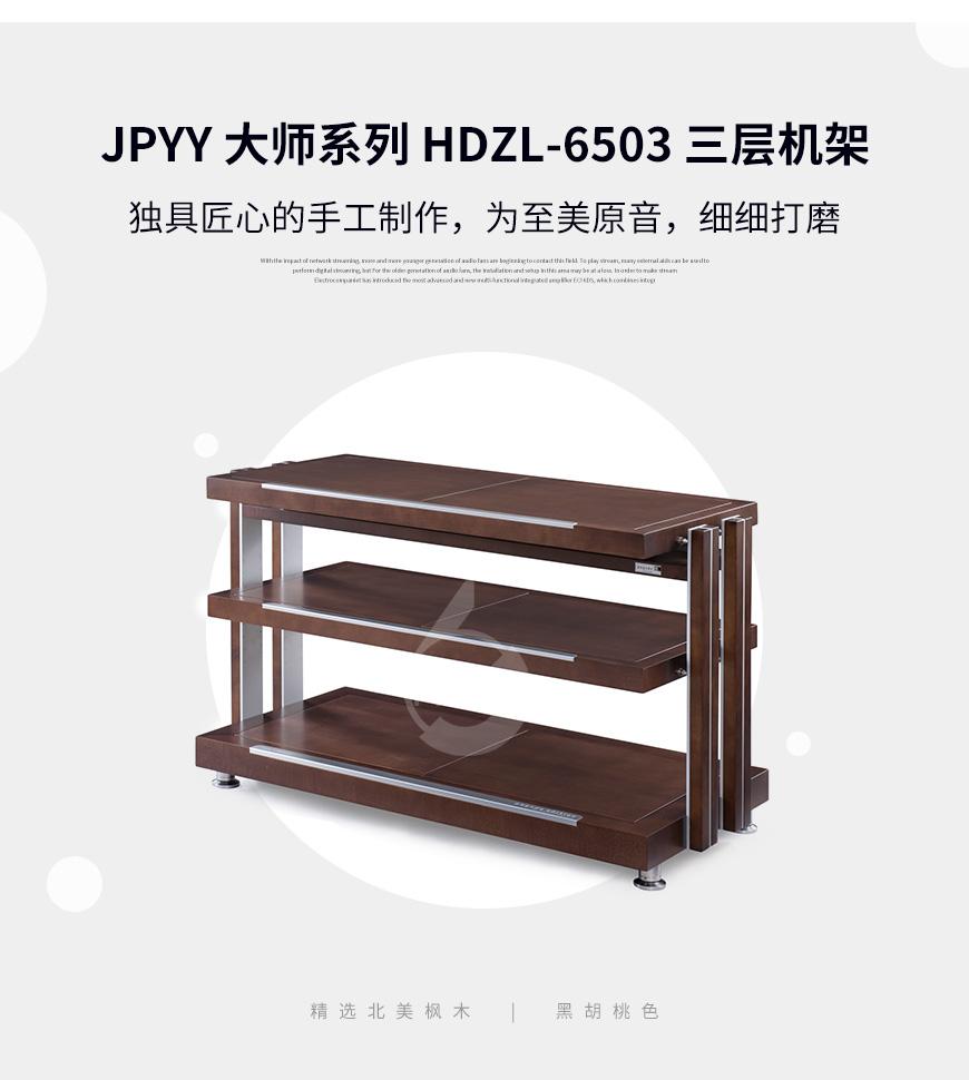 极品乐音大师系列HDZL-6503,极品乐音机架,音响机架