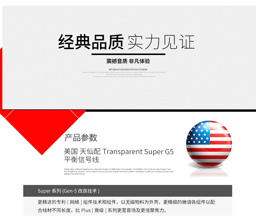 天仙配Super G5,Transparent Super G5,天仙配信号线