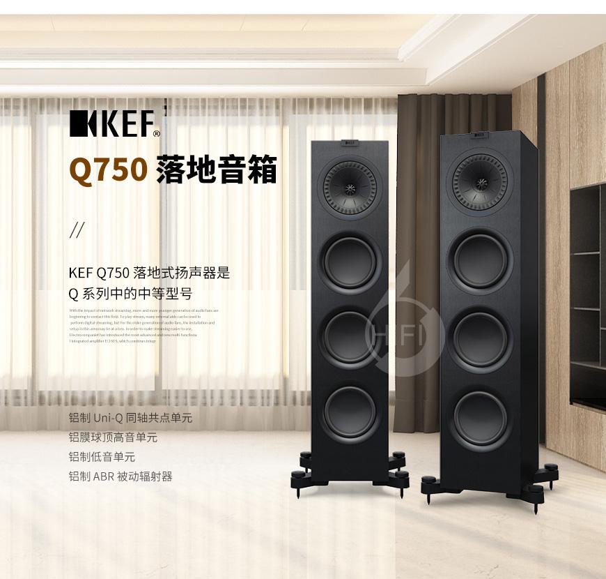 KEF Q750,KEF音箱