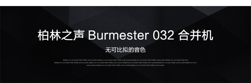Burmester 032,德国柏林之声032 合并机,柏林之声Burmester功放