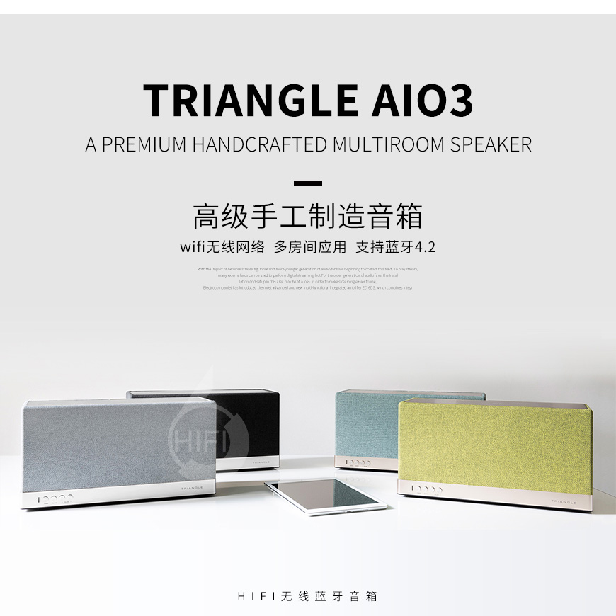 三角AIO3,Triangle AIO3,Triangle蓝牙音箱