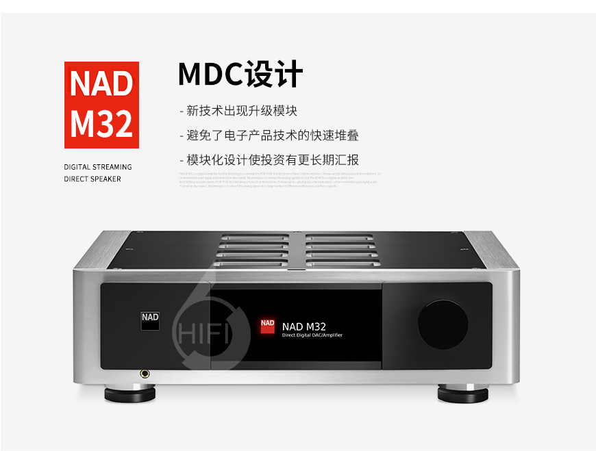 NAD M32,NAD合并机,NAD功放