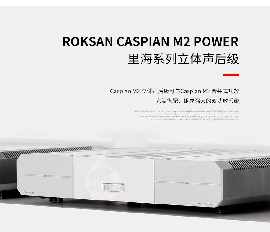 乐圣caspian M2,Roksan caspian M2 POWER,乐圣后级功放