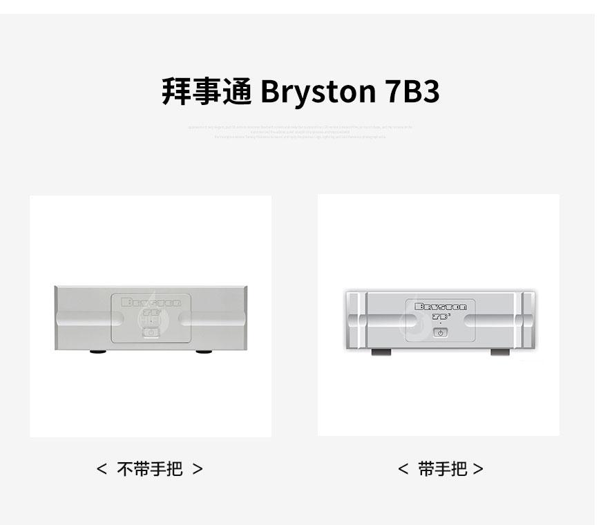 拜事通 7B3 单声道后级,Bryston 7B3,拜事通Bryston HIFI功放