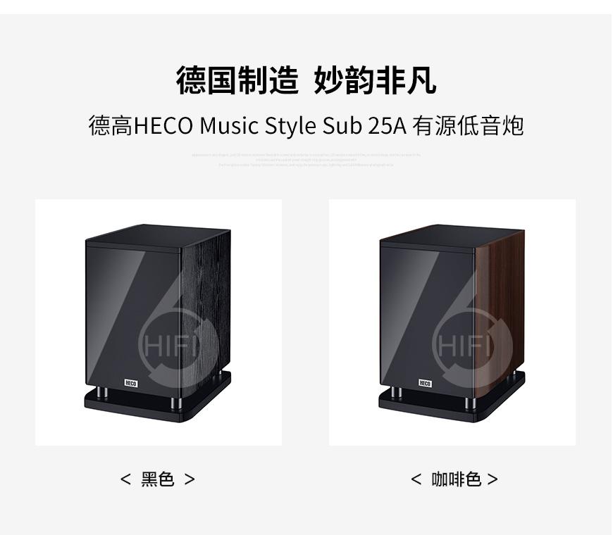 德高HECO Music Style Sub 25A,德高低音炮,家庭影院