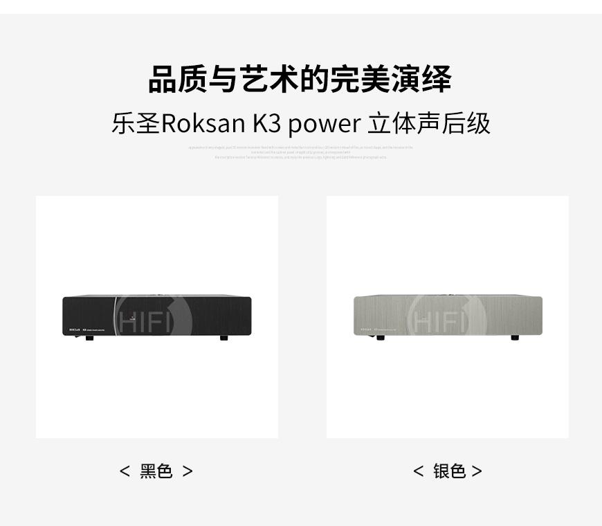 乐圣K3 power,Roksan K3 power,乐圣后级功放