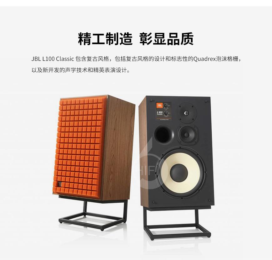 JBL L100 Classic,JBL监听音箱,书架箱
