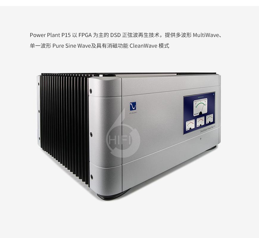 美诗P15,PS Audio Power Plant P15,美诗电源处理器