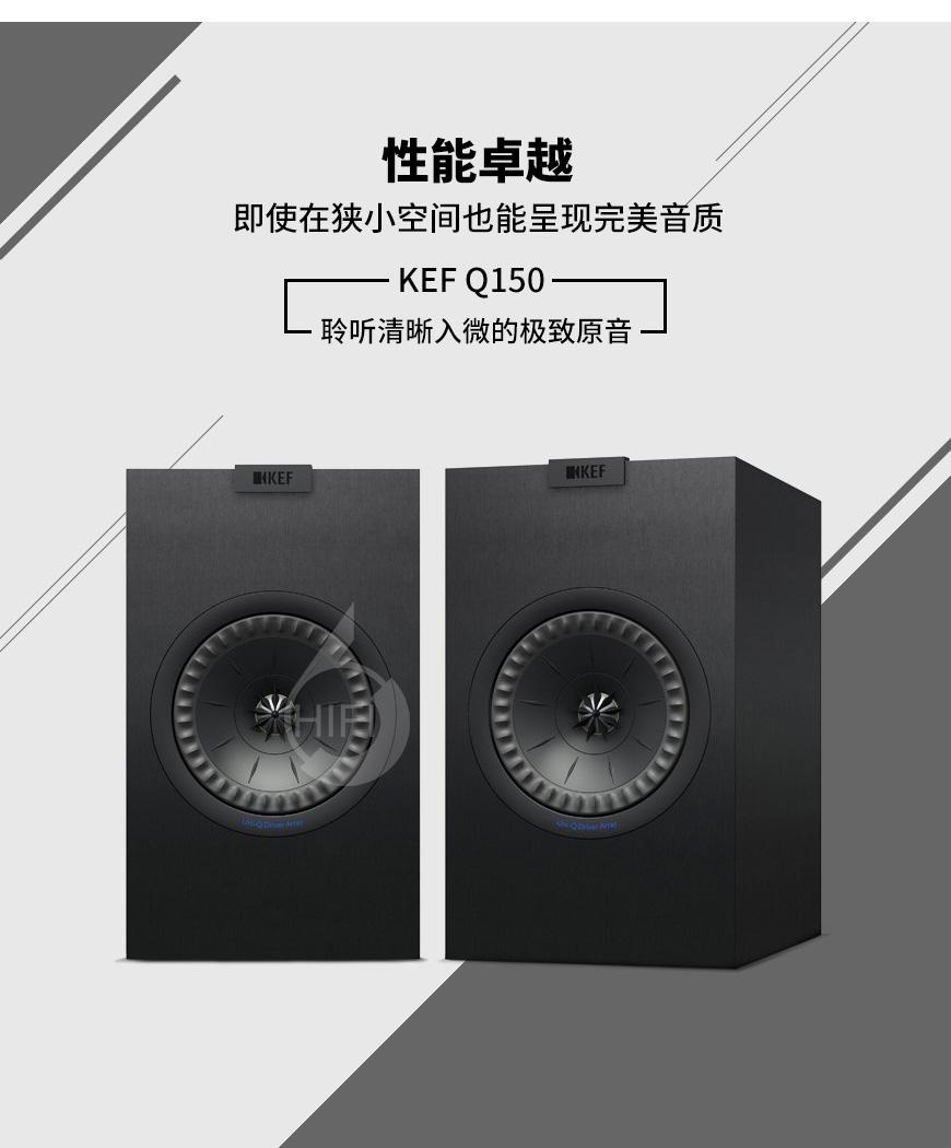 KEF Q150,KEF音箱