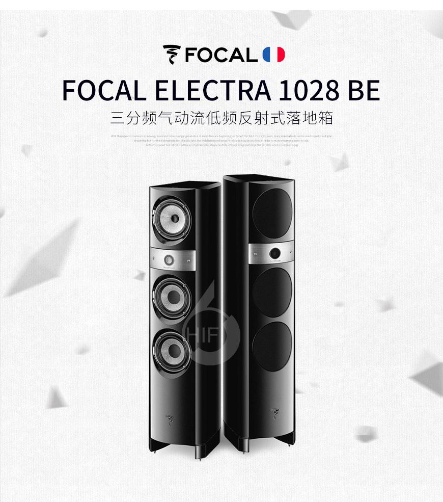 劲浪Electra 1028 Be,Focal Electra 1028 Be,劲浪音箱
