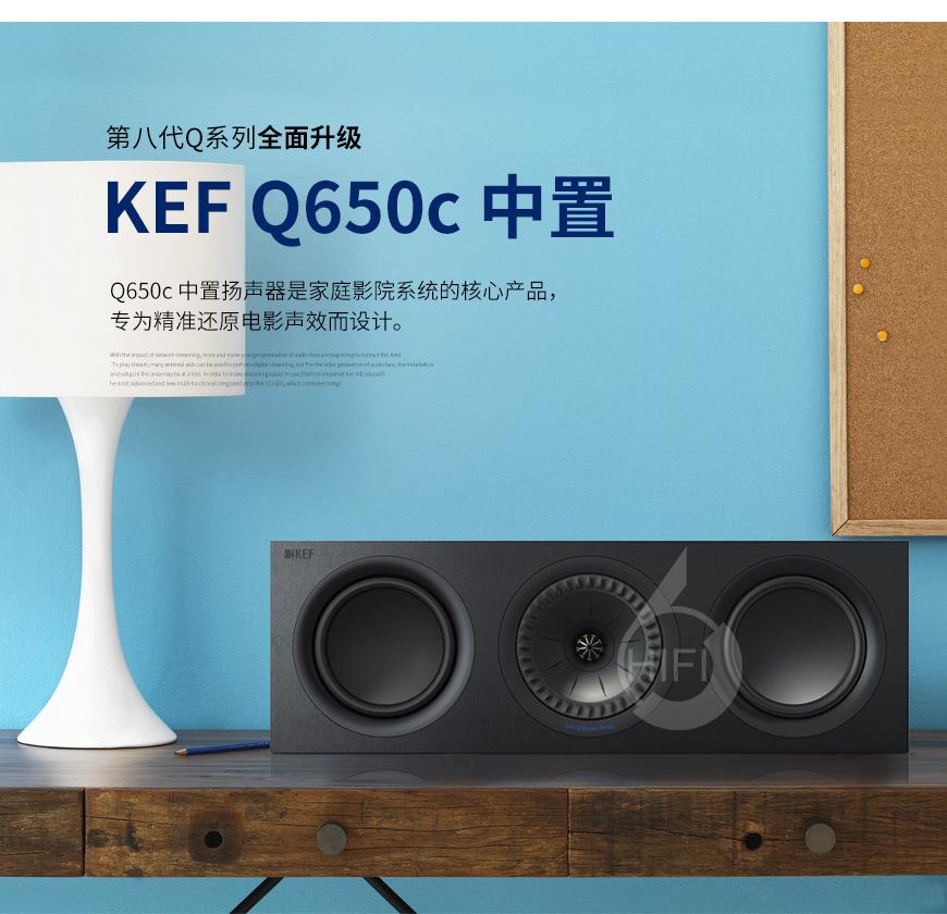KEF Q650c,KEF家庭影院,KEF音箱