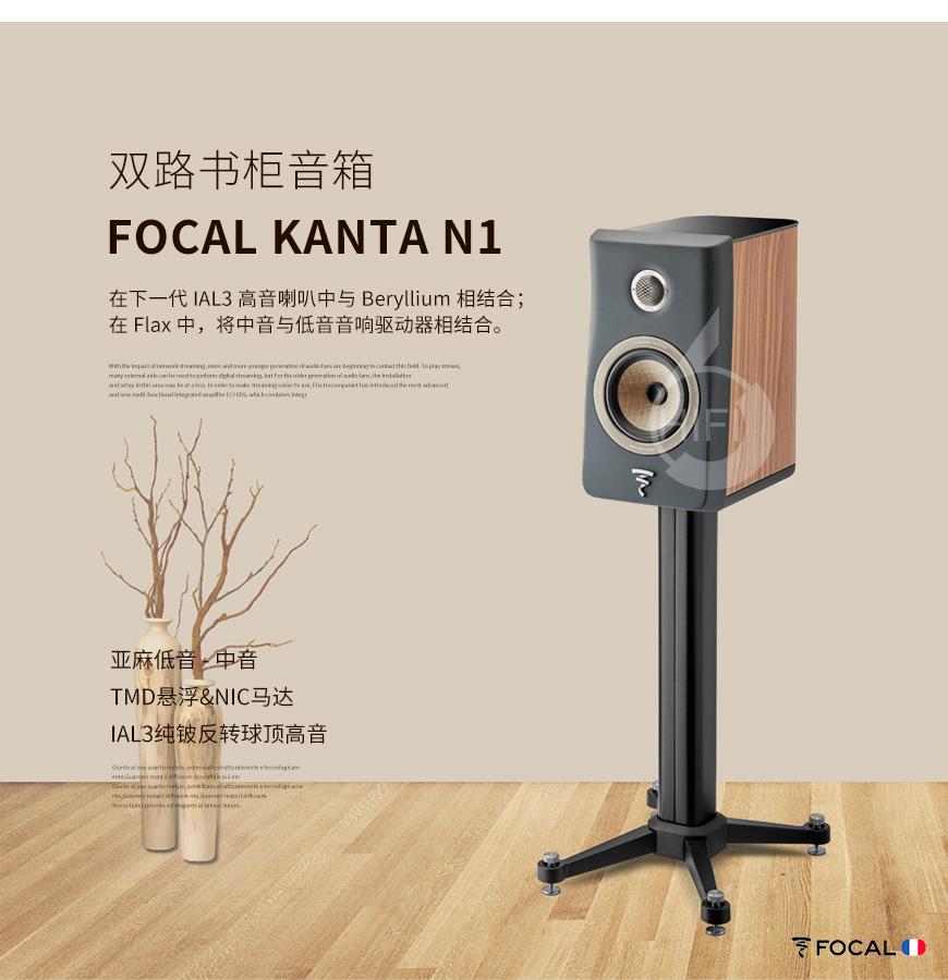 劲浪Kanta N°1,Focal Kanta N°1,劲浪音箱