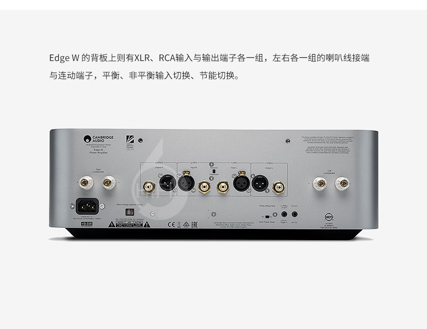 剑桥Edge W,Cambridge Audio Edge W,剑桥后级功放