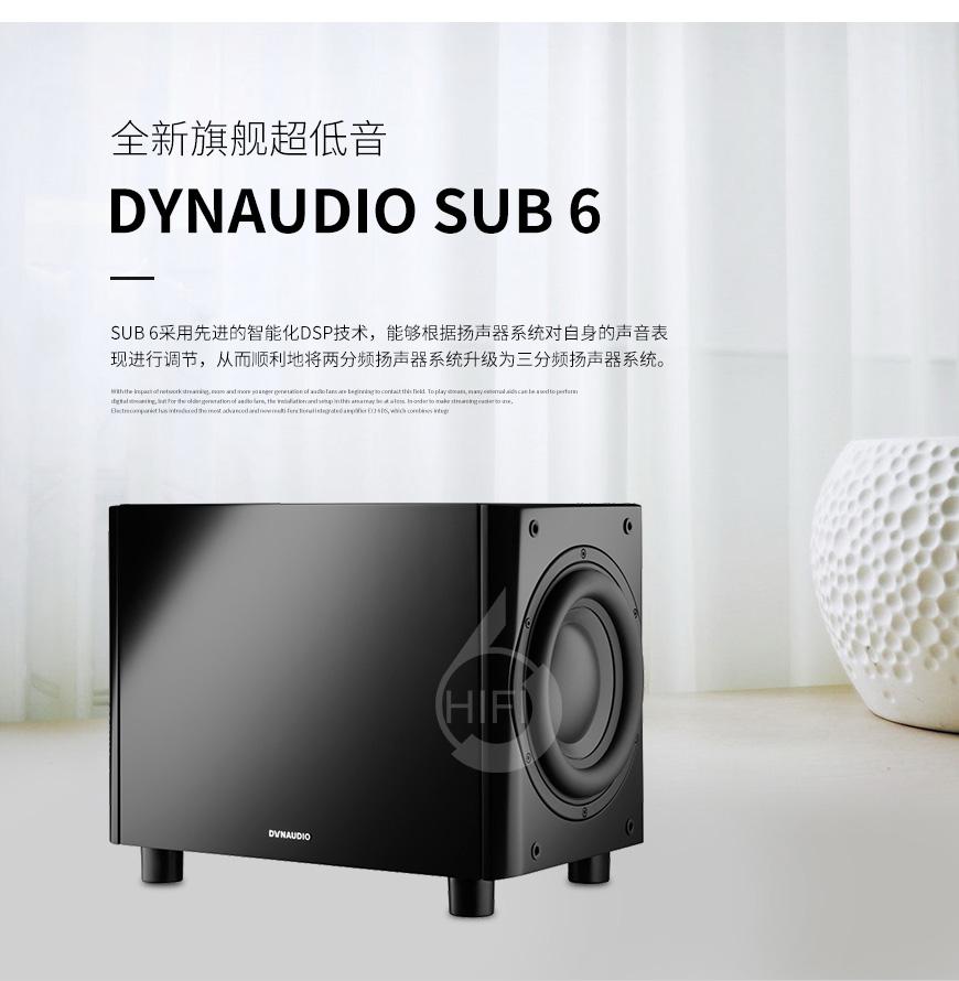 丹拿Sub 6,Dynaudio Sub 6,丹拿低音炮 家庭影院