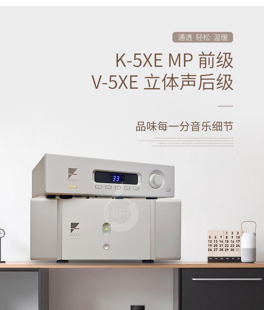 艺雅K-5xe mp,Ayre K-5xe mp,Ayre V-5xe,艺雅V-5xe,艺雅功放