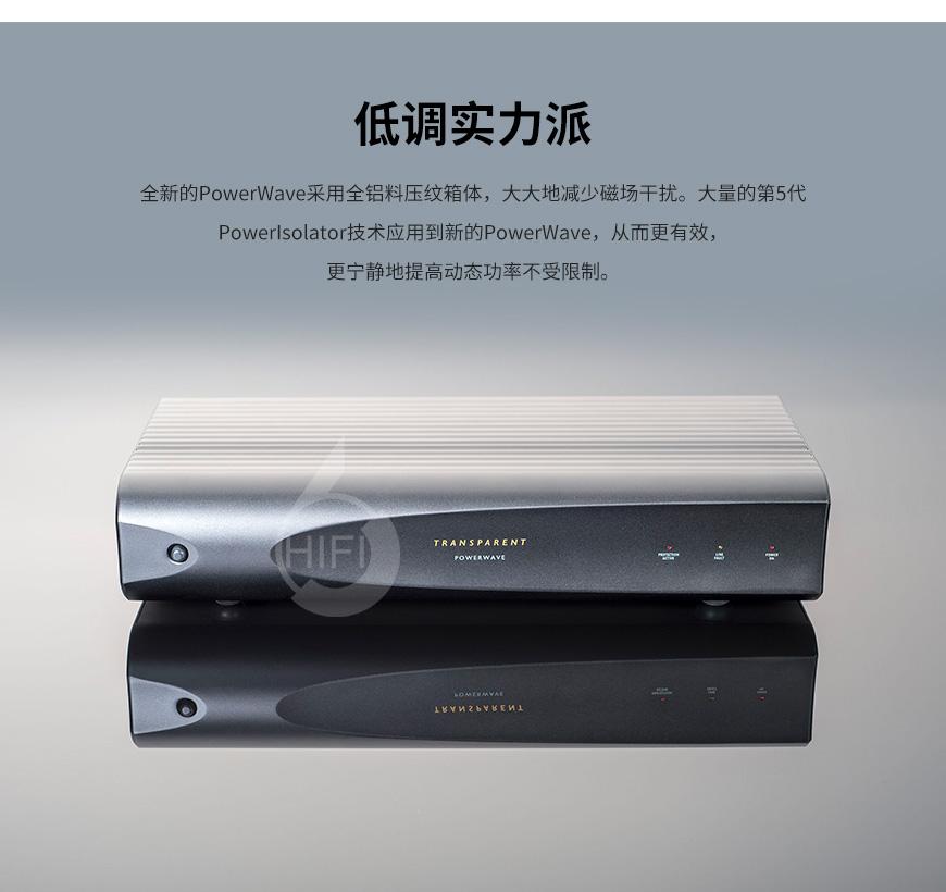 Transparent PowerWave,天仙配电源处理器 滤波器