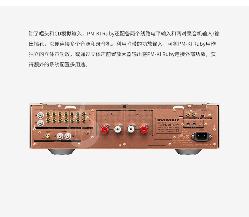 Marantz PM-KI Ruby,马兰士 PM-KI Ruby,马兰士合并机