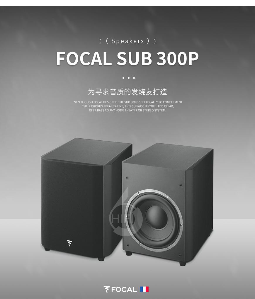 Focal Sub 300P,劲浪低音炮