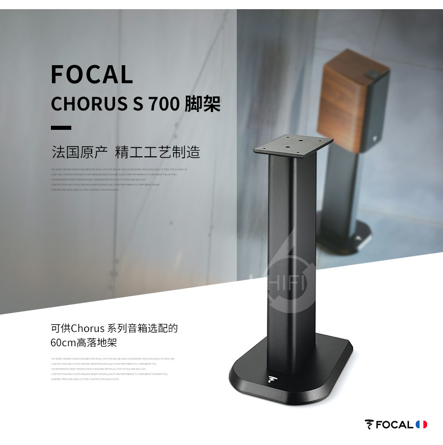 Focal Chorus S 700,Focal Chorus 706