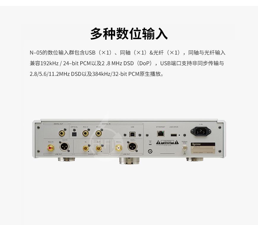 Esoteric N-05,网络音乐播放器,数播