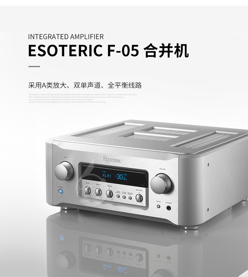 Esoteric F-05,第一极品 F-05,第一极品功放