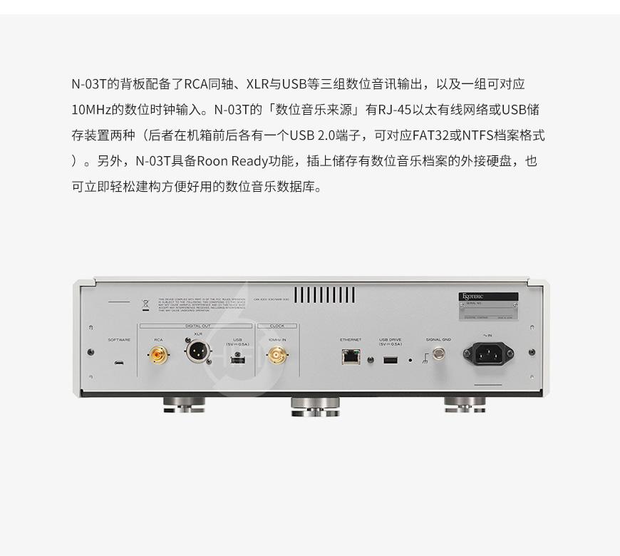 Esoteric n-03t,第一极品 n-03t,第一极品数播