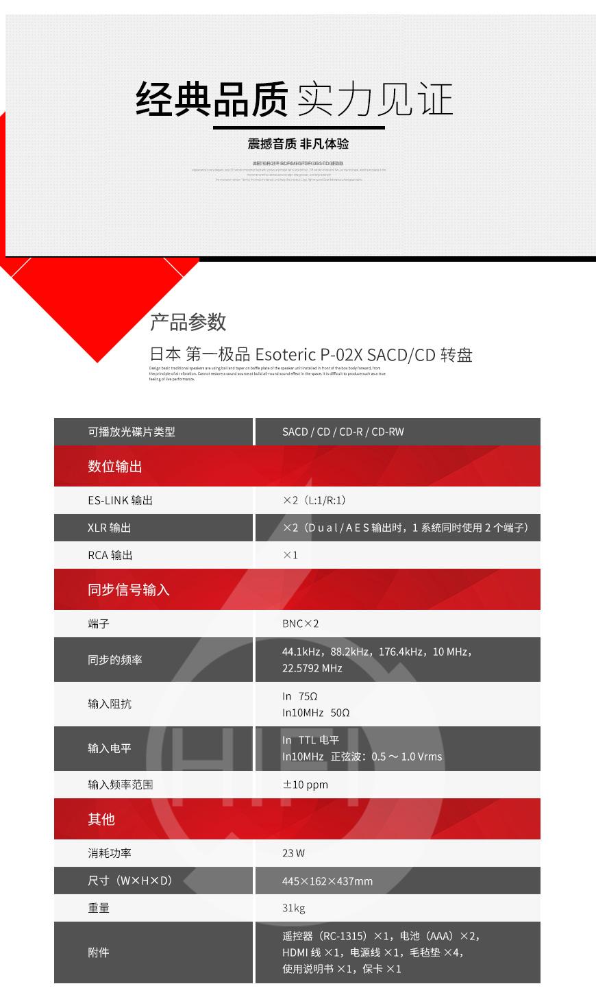 Esoteric P-02X,第一极品P-02X,第一极品CD转盘