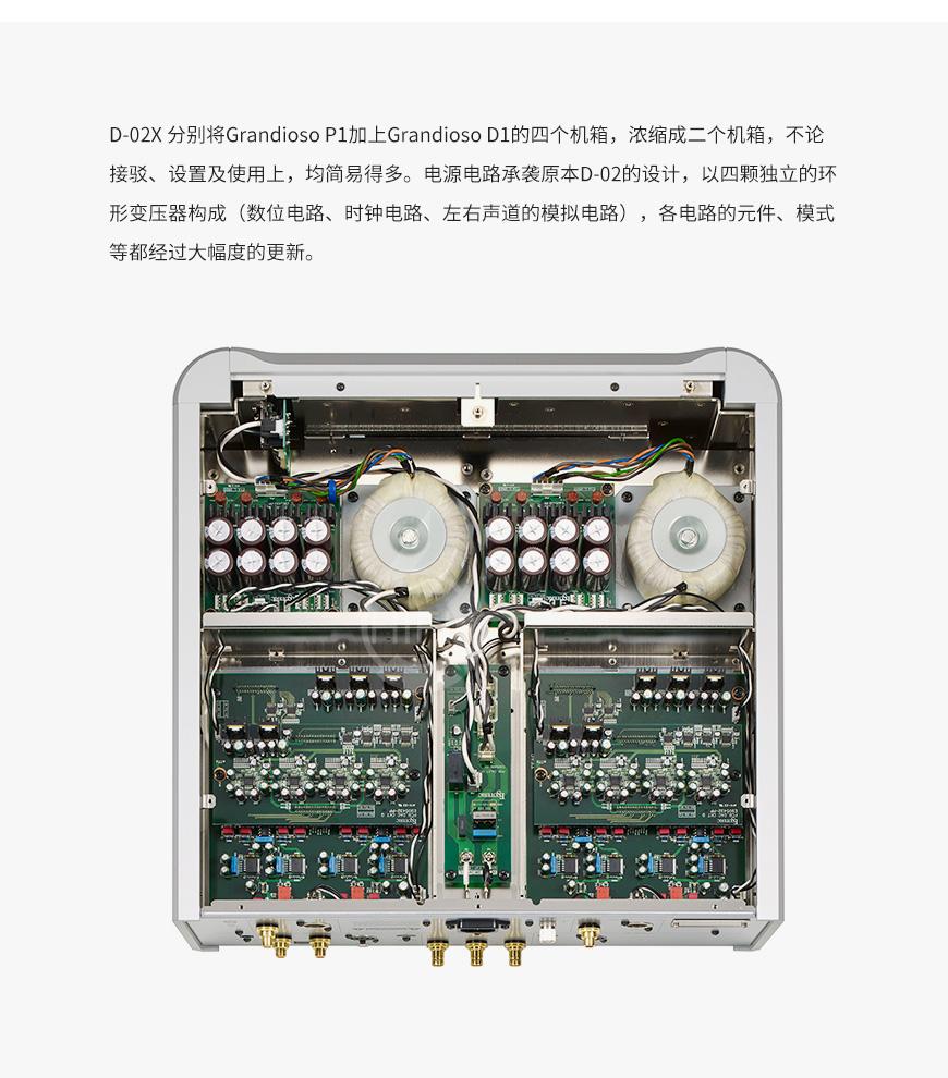 Esoteric D-02X,第一极品 D-02X,第一极品解码器